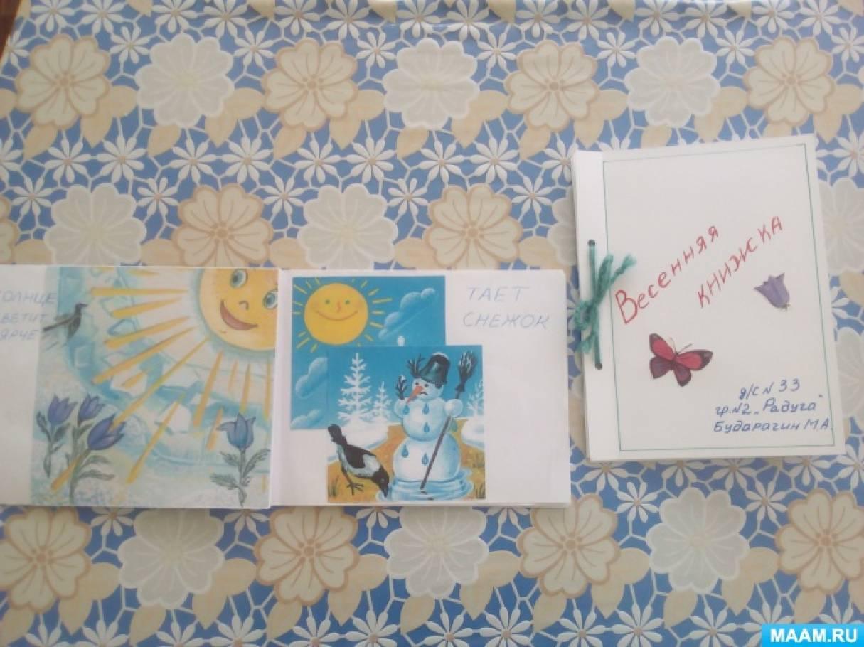 Малышам о весне: книжка-малышка своими руками
