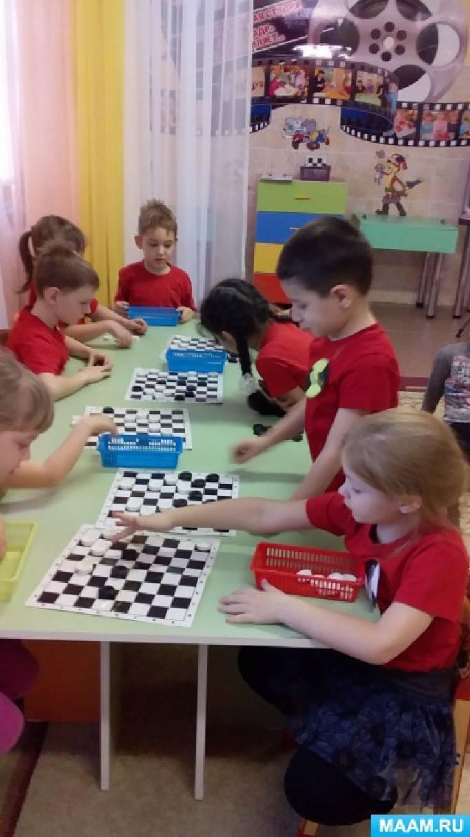 Шашечный турнир в подготовительной группе