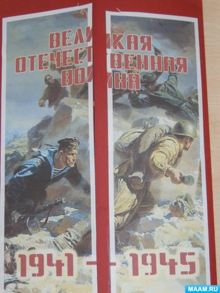 Конспект интегрированного занятия в старшей группе по лэпбуку «Великая Отечественная Война»
