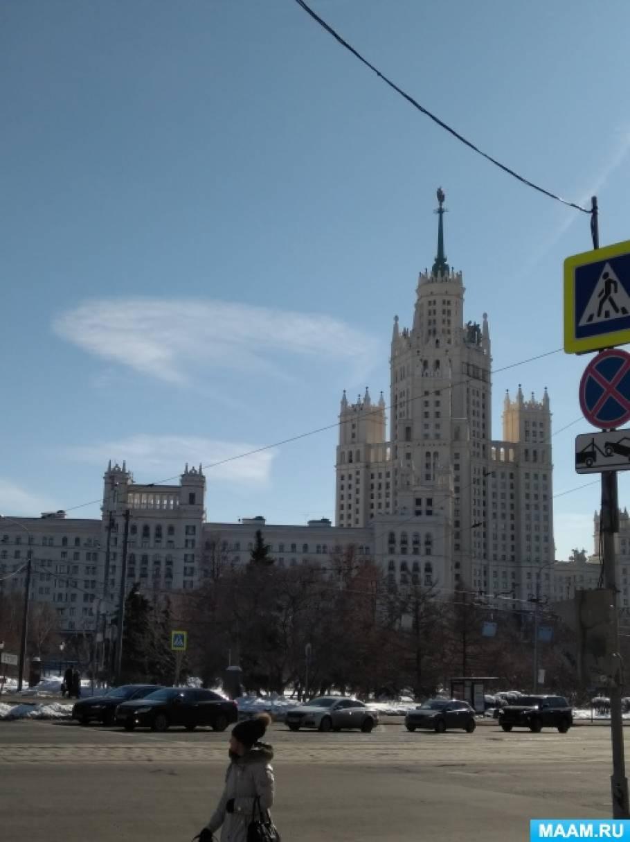 Конспект познавательной беседы в подготовительной группе «Московские высотки»