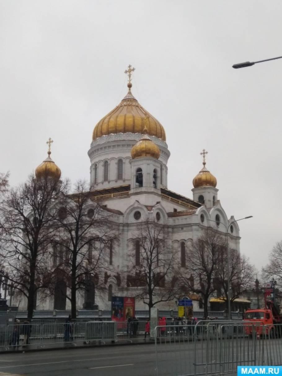 Информационный материал для педагогов «Знакомим детей с Москвой. Храм Христа Спасителя»