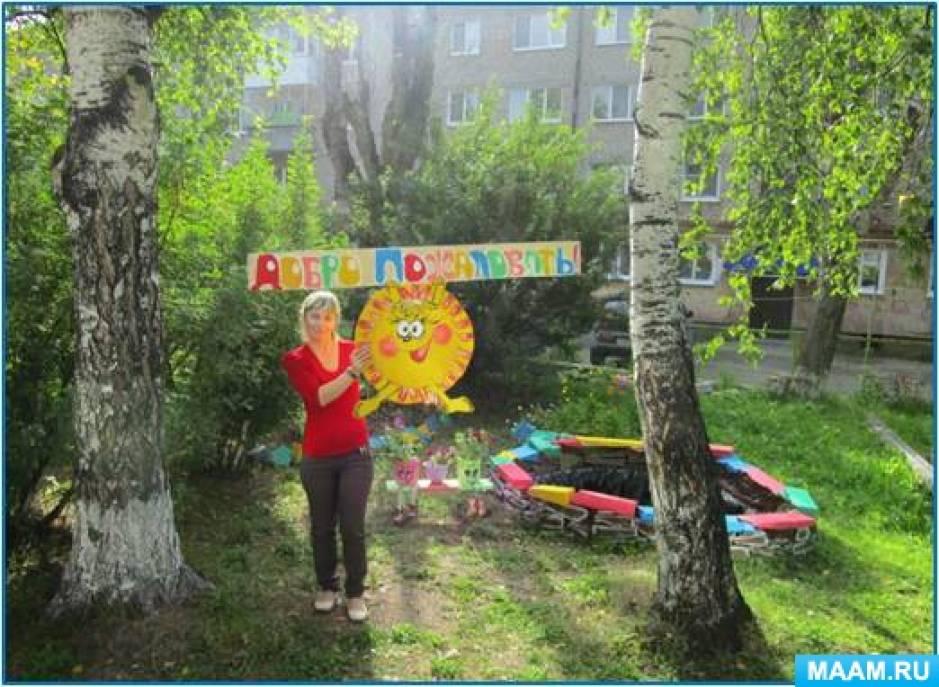 Оформление участка детского сада…