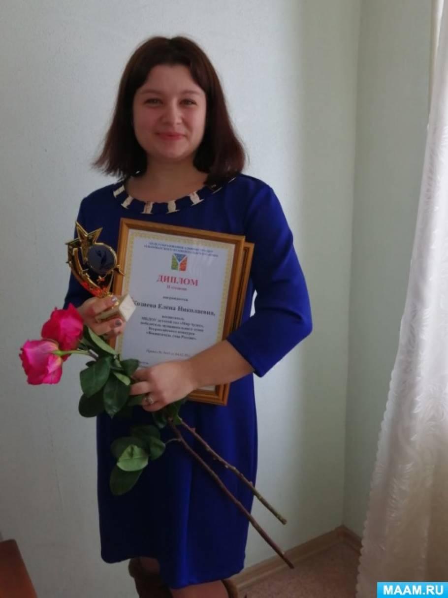 Фотоотчёт о конкурсе «Воспитатель года 2019»