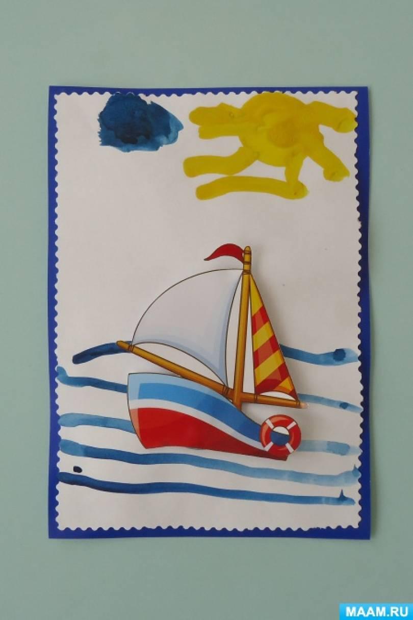 открытка кораблик на волнах такое спектр