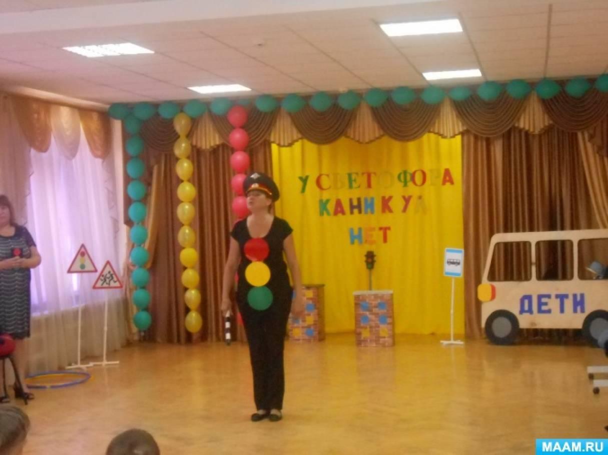 Открытое мероприятие по изучению и пропаганде ПДД для детей и их родителей. «У Светофора каникул нет!».