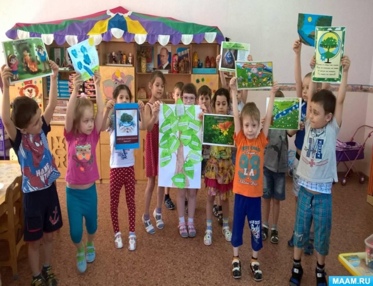 Мероприятие «День экологических знаний»