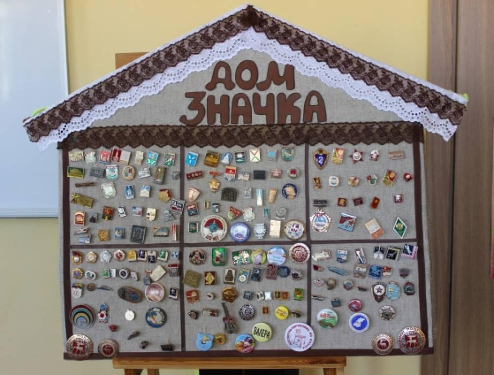 Мини-музей «Дом значка»