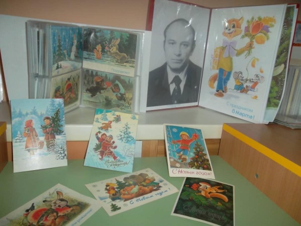 Мини-музей открытки в доу, 3-д
