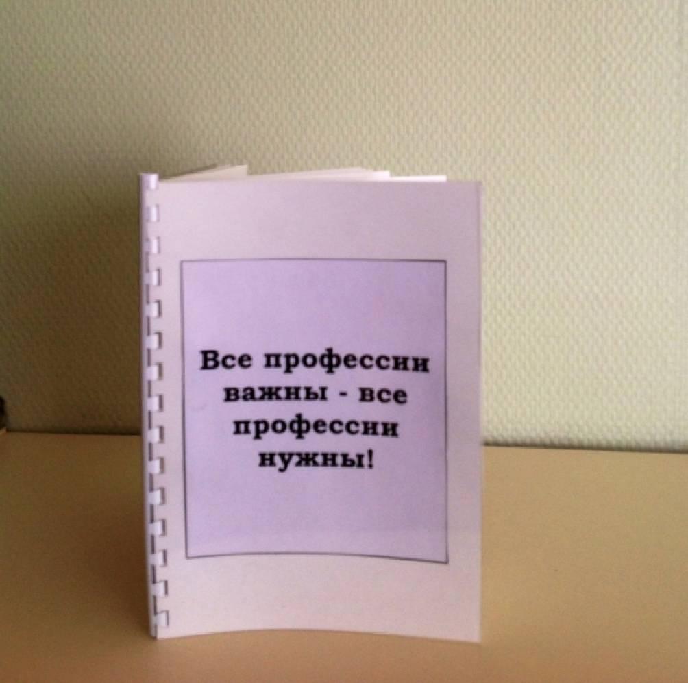 Книжки малышки своими руками профессии