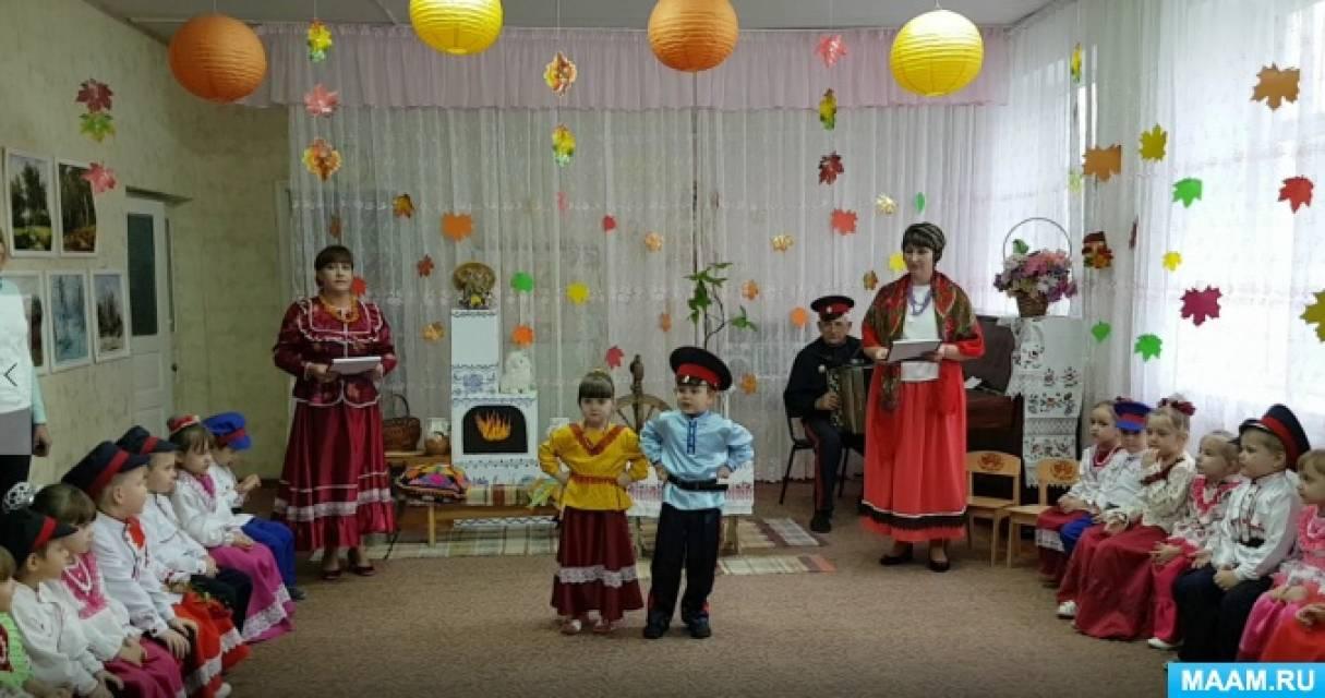 Казачий фольклорный праздник в средней группе «Осенины и Покров Пресвятой Богородицы»