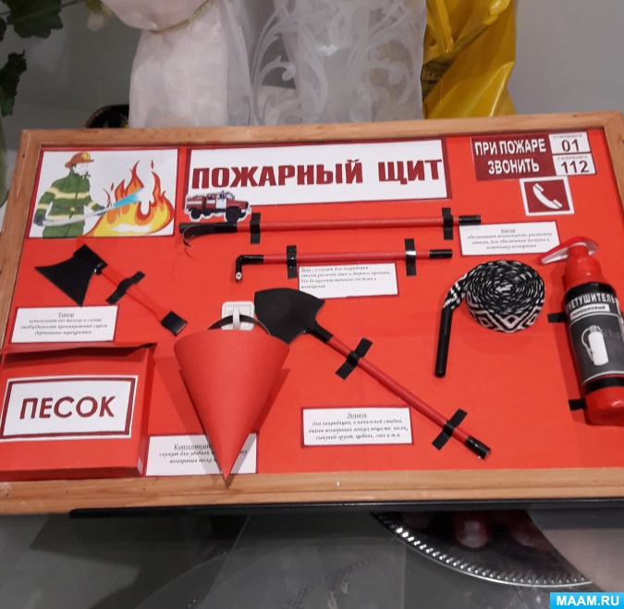 Макет «Пожарный щит» своими руками