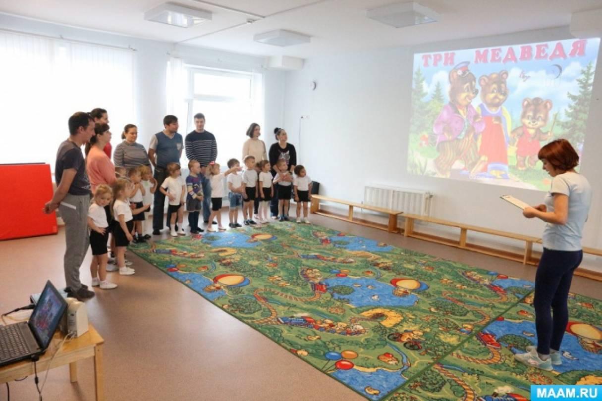 Физкультурное занятие детей среднего дошкольного возраста совместно с родителями по мотивам сказки «Три медведя»