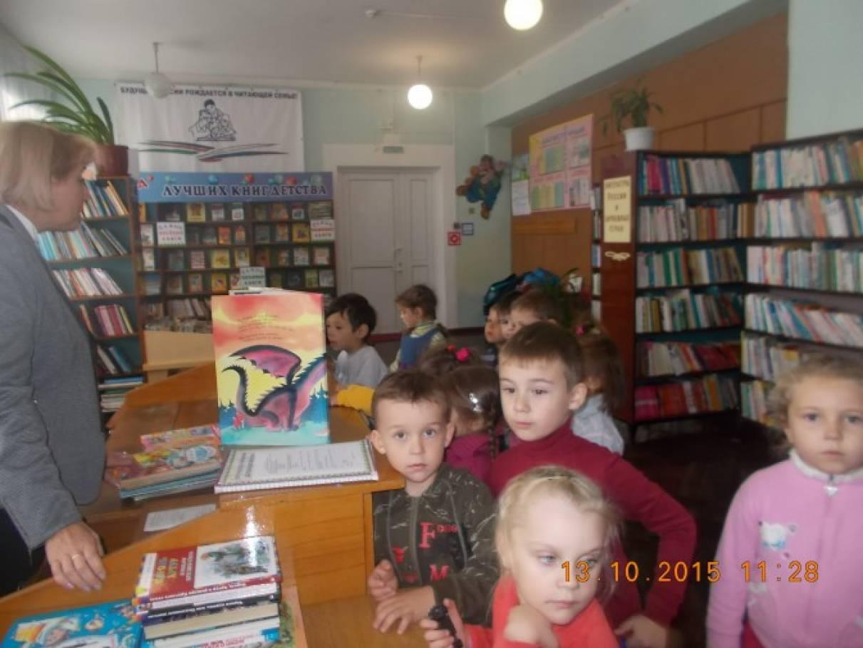 Фотоотчет экскурсии в детскую библиотеку