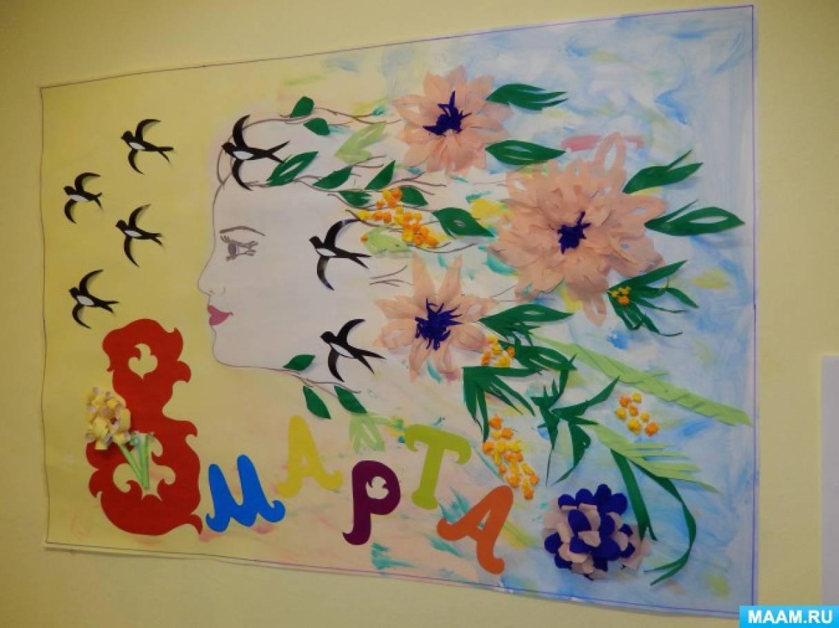 Днем, рисование открытки в подготовительной группе к 8 марта