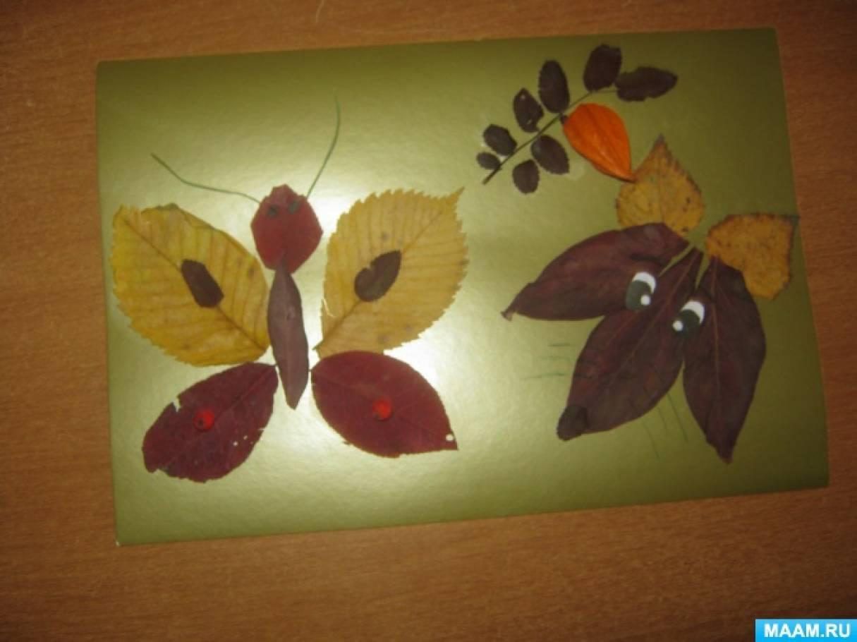 Доу поделки из листьев