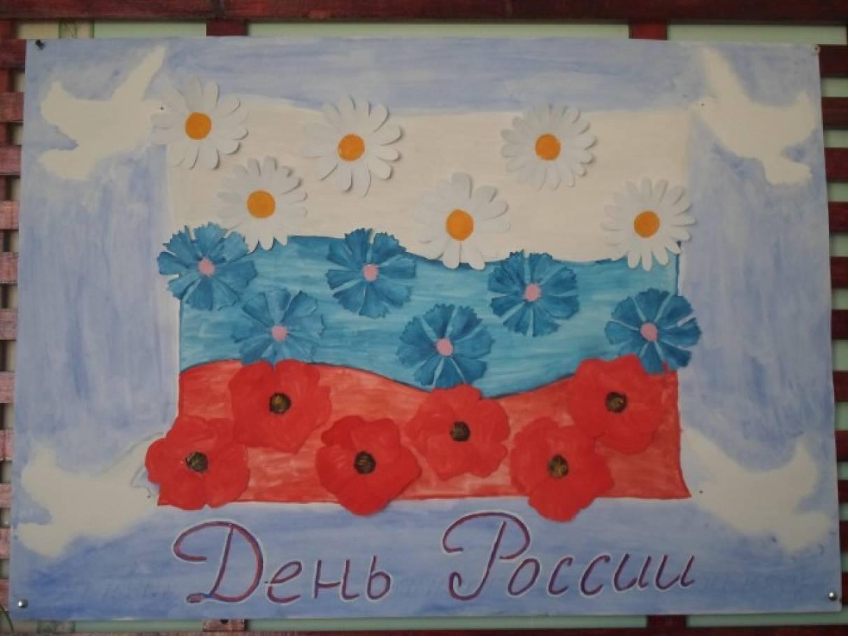 плакат ко дню россии картинки был доставлен