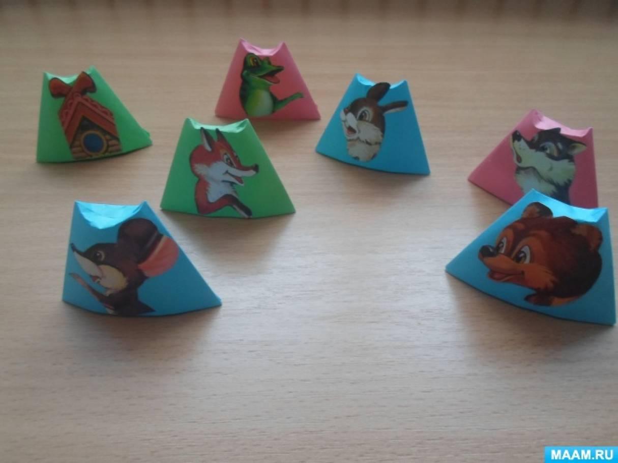 Мастер-класс «Пальчиковый театр «Теремок» в технике оригами»
