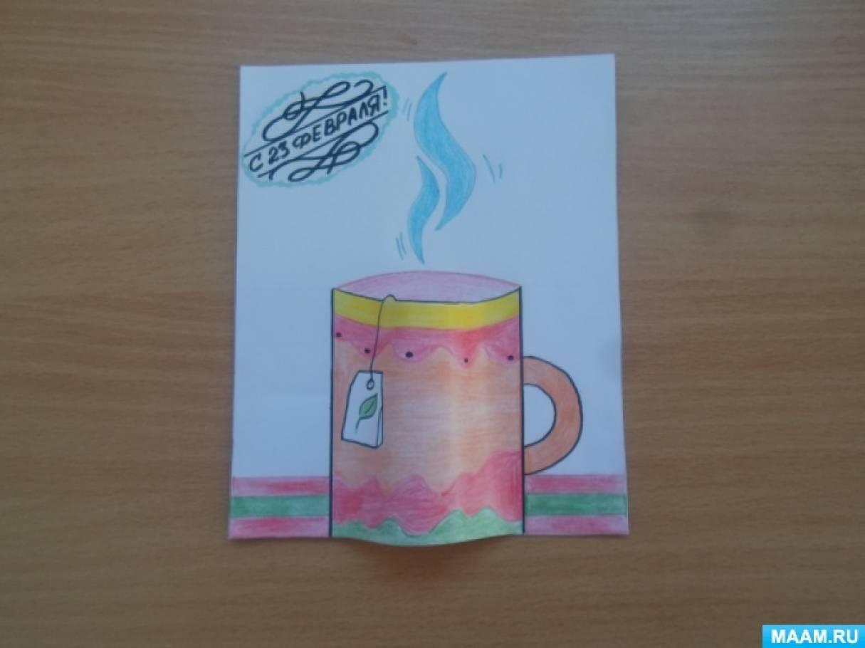 Мастер-класс по изготовлению открытки «Кружка» на праздник для папы