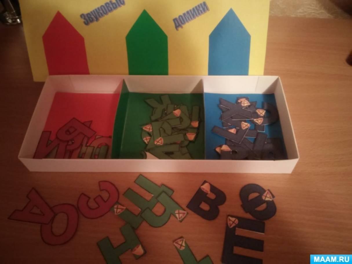 Мастер-класс по изготовлению дидактической игры «Звуковые домики»