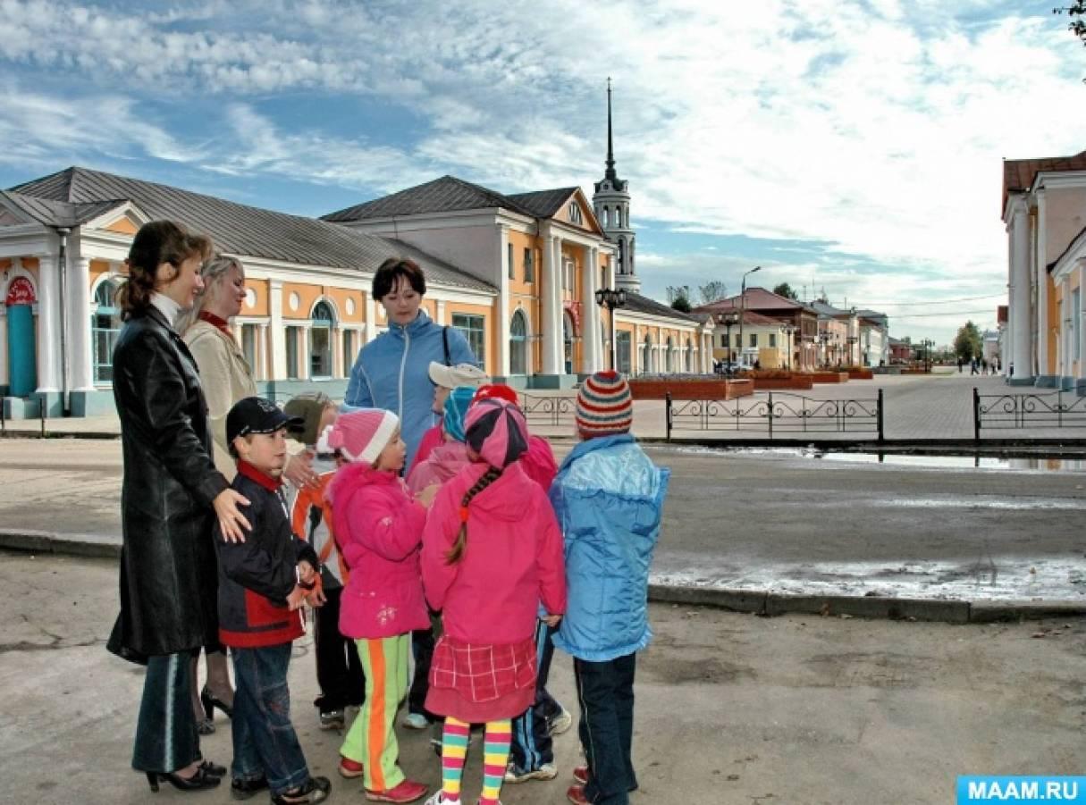 как познакомить детей с городом