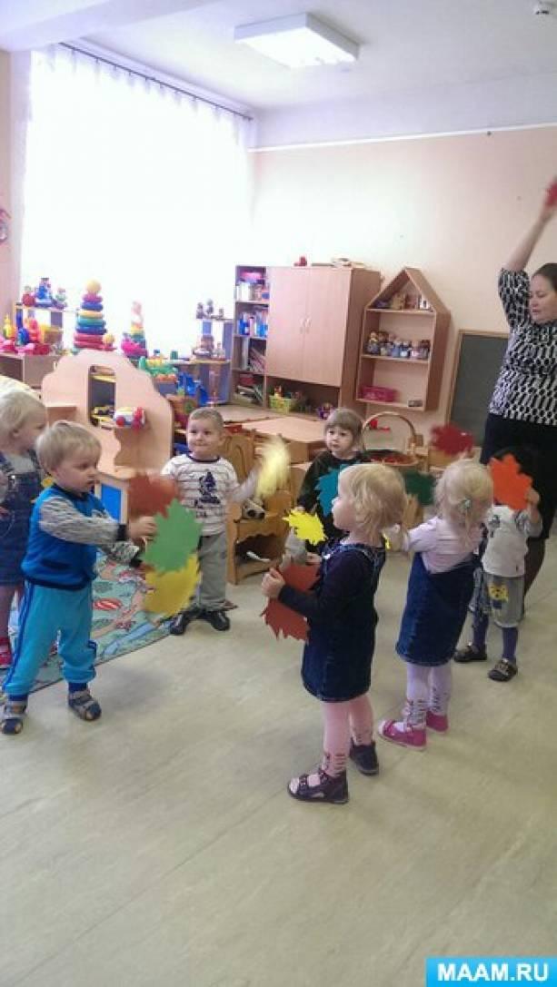 Сценарий праздничного занятия в группе раннего возраста «Осень в лесу»