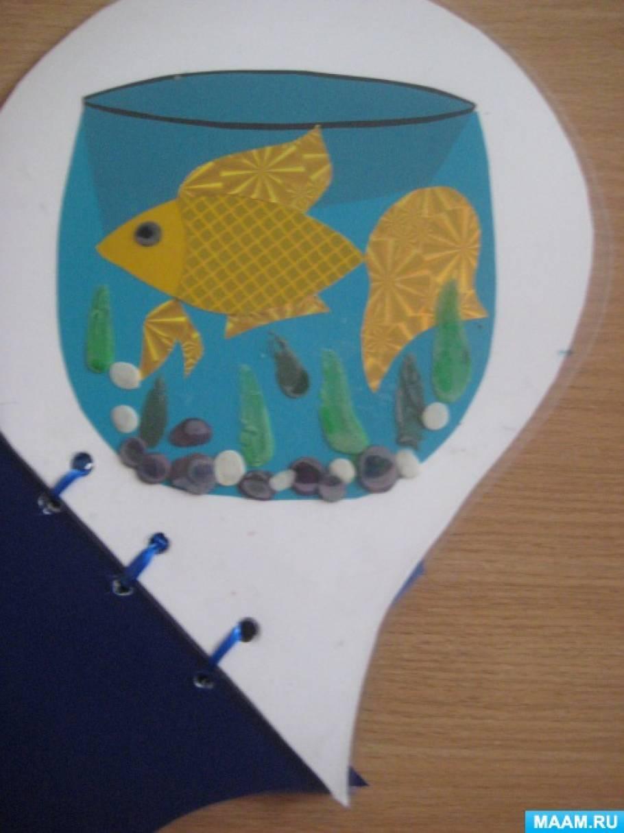 Мастер-класс «Изготовление странички «Золотая рыбка в аквариуме» для книжки-малышки «Ой, вода, вода, для чего ты нам нужна?»