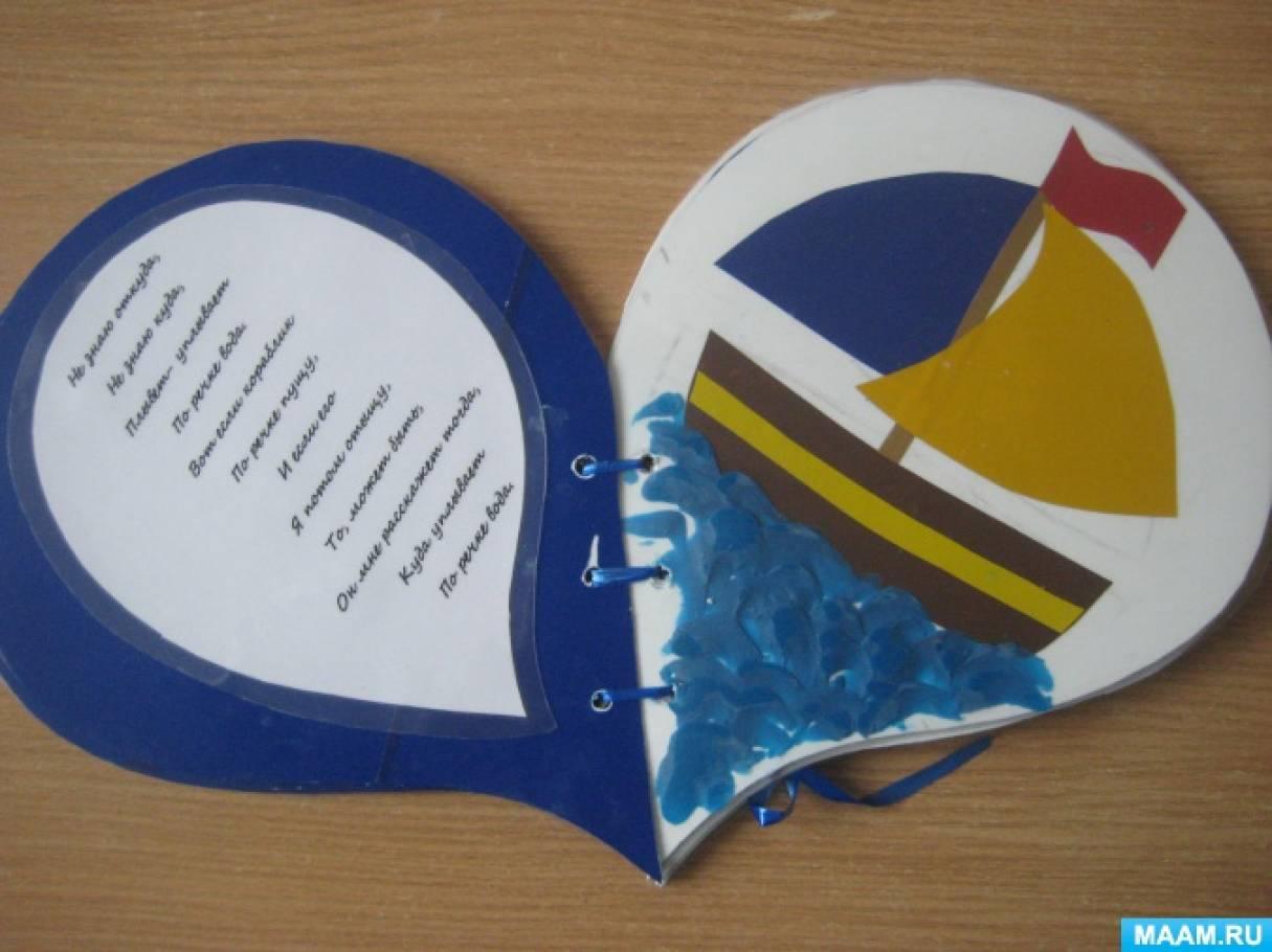 Мастер-класс «Изготовление странички «Кораблик» для книжки-малышки «Ой, вода, вода, для чего ты нам нужна?»