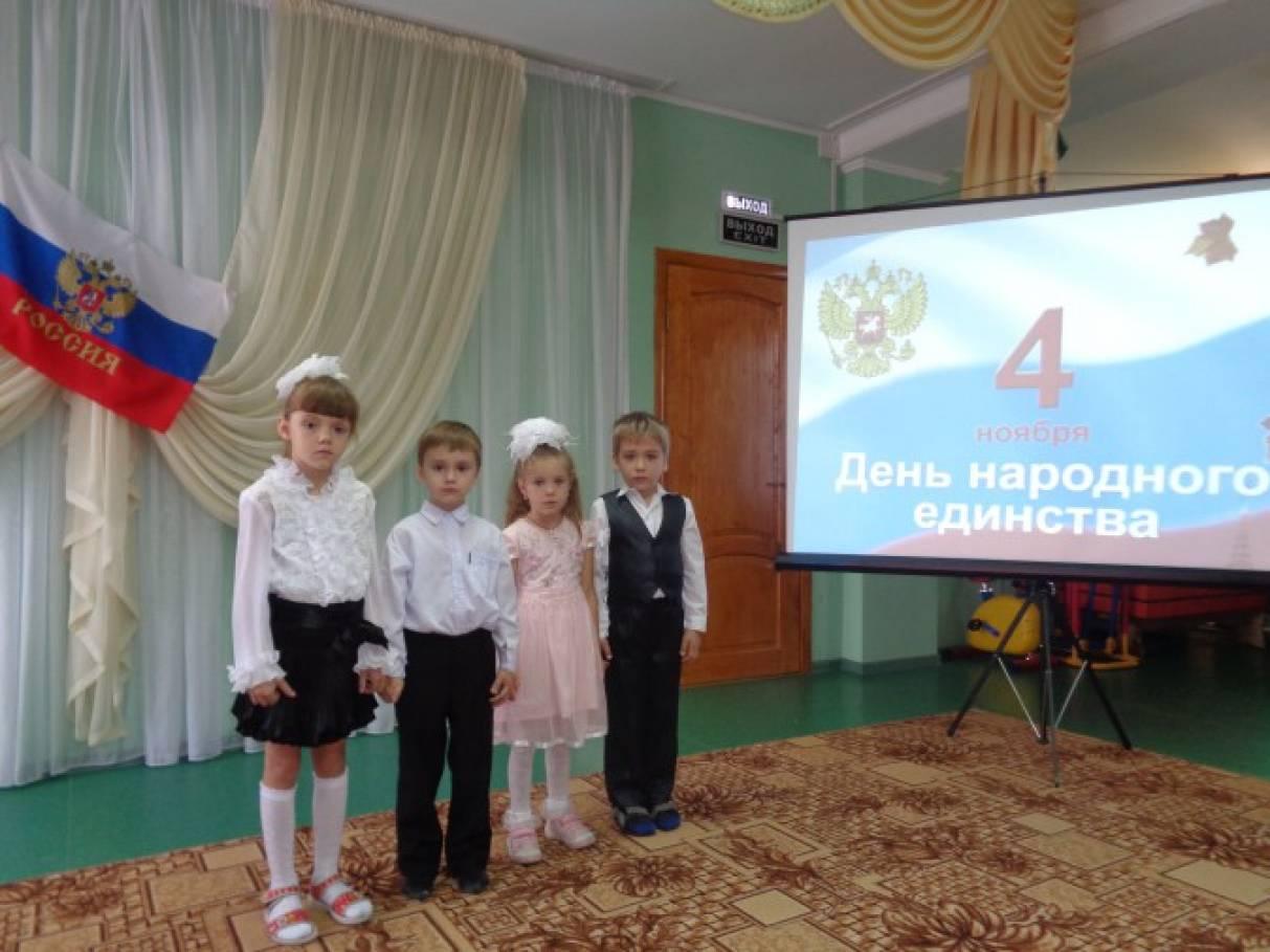 Фотоотчет о проведении праздника «День народного единства»