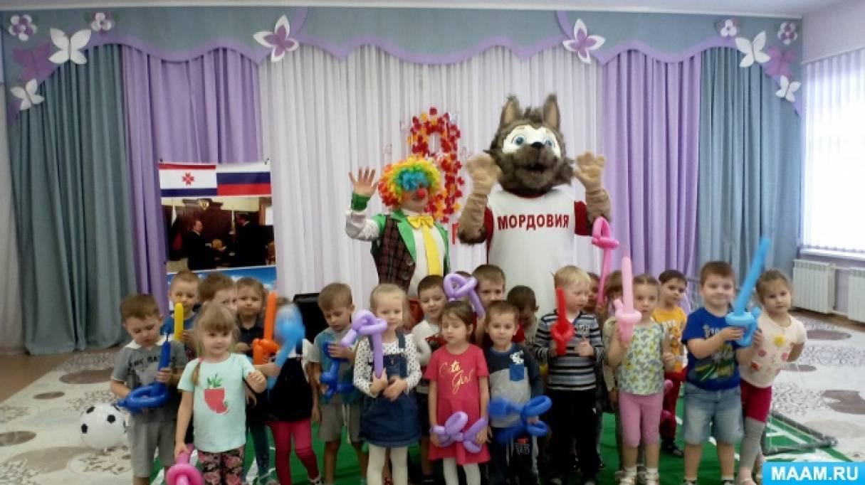 Фотоотчет «Праздник футбола в детском саду»