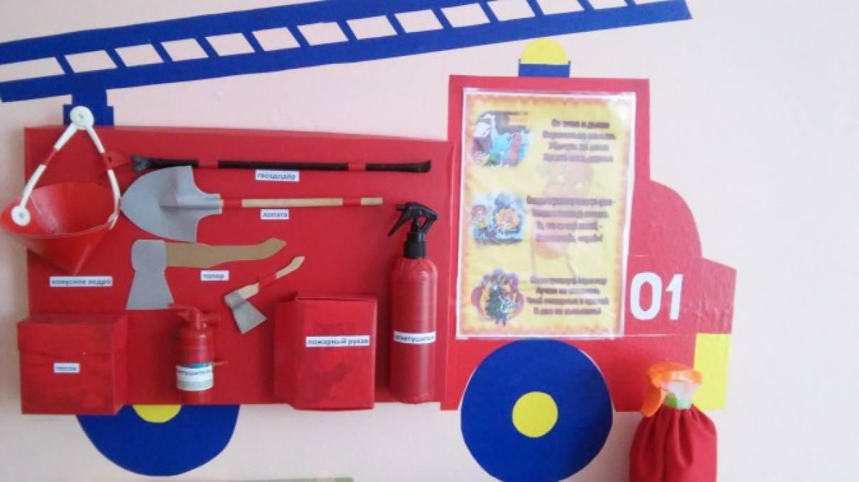 Оформление уголка по пожарной безопасности детского сада своими руками