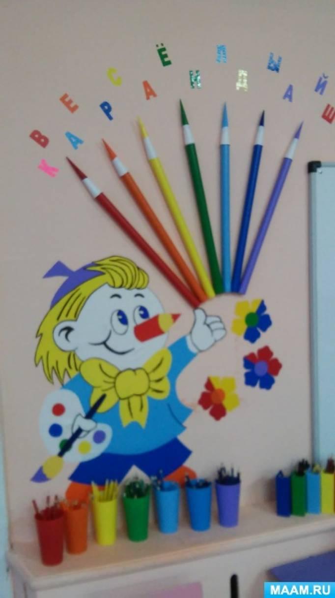 Картинки для уголка изо в детском саду