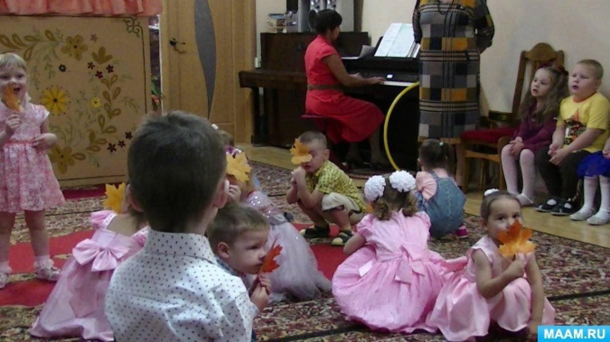 Сценарий осеннего праздника для детей младшего и среднего дошкольного возраста «В гостях у гнома»