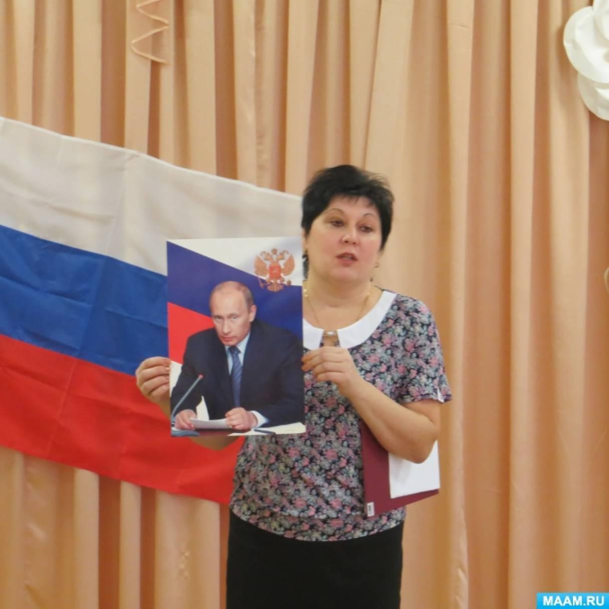 Фотоотчет о проведении «Дня конституции» в старшей группе