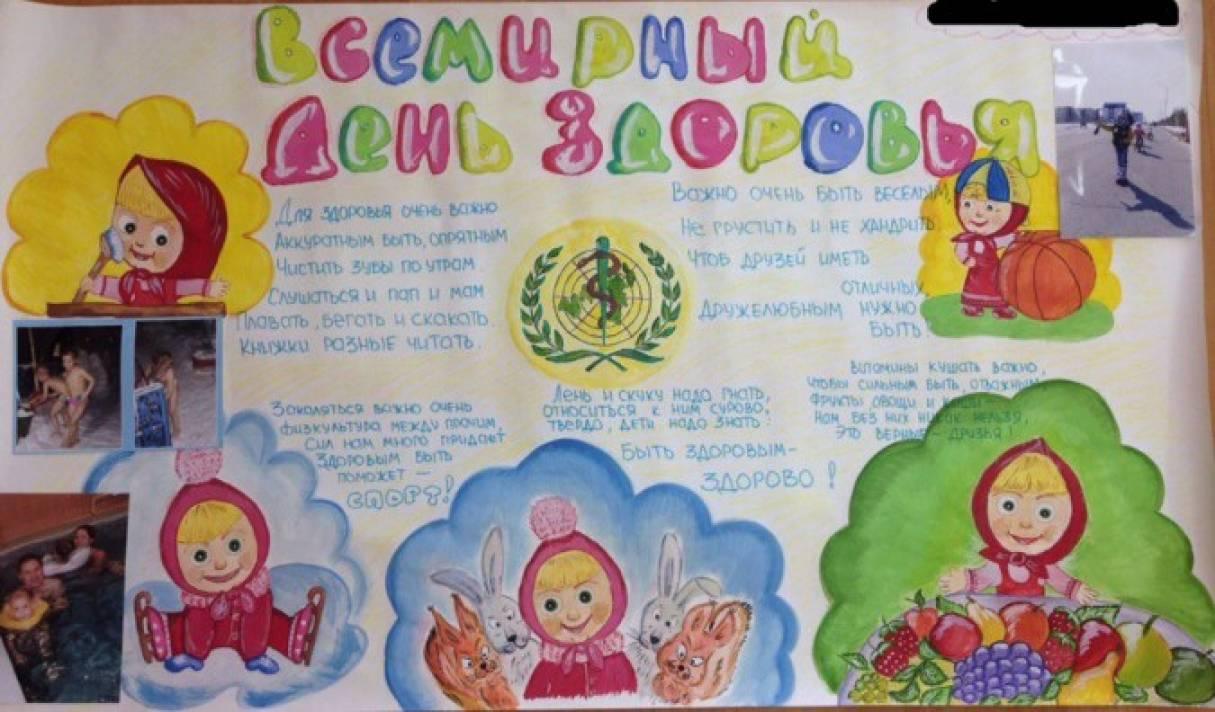 Детские конкурсы ко дню здоровья