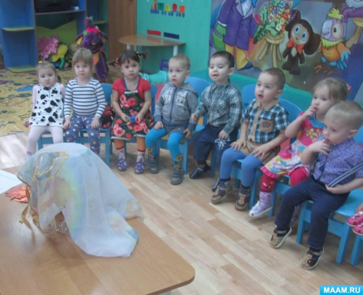 план конспект знакомство детей с игрушкой