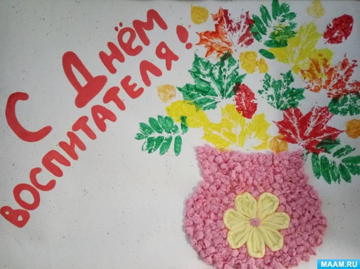 Красивые, открытки с днем воспитателя и дошкольного работника своими руками от детей