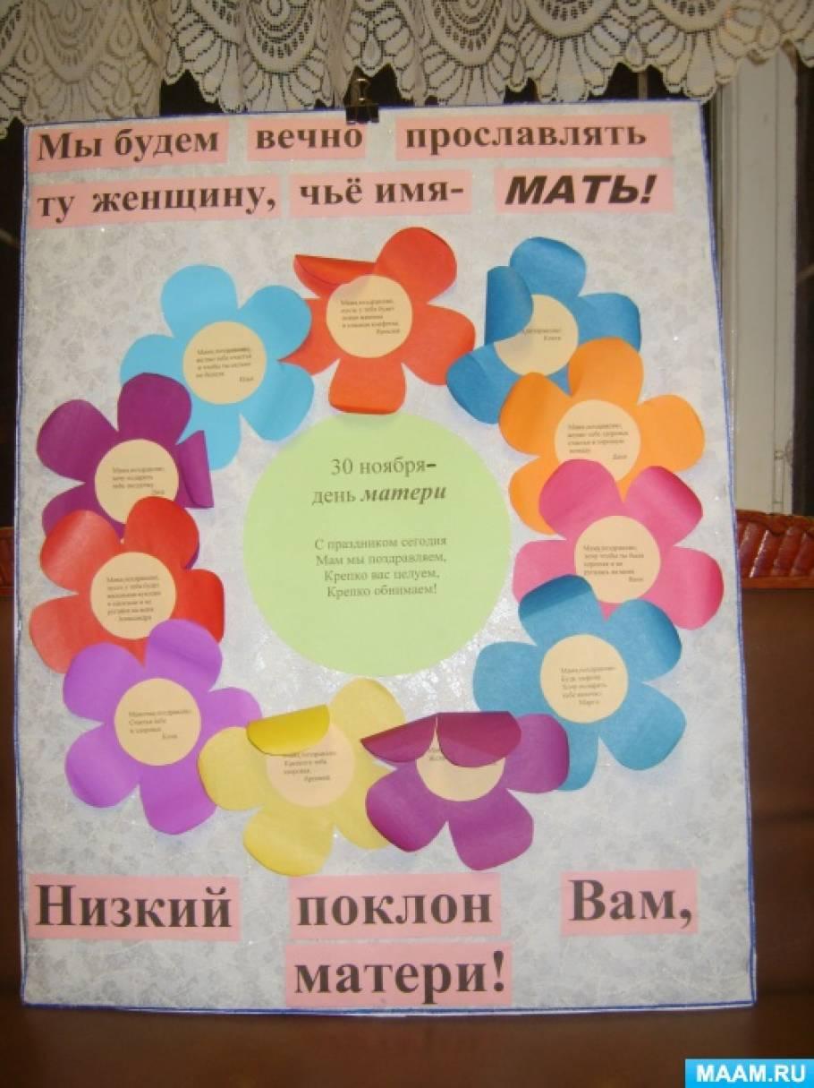 плакаты открытки для мам своими руками всенародно избранного