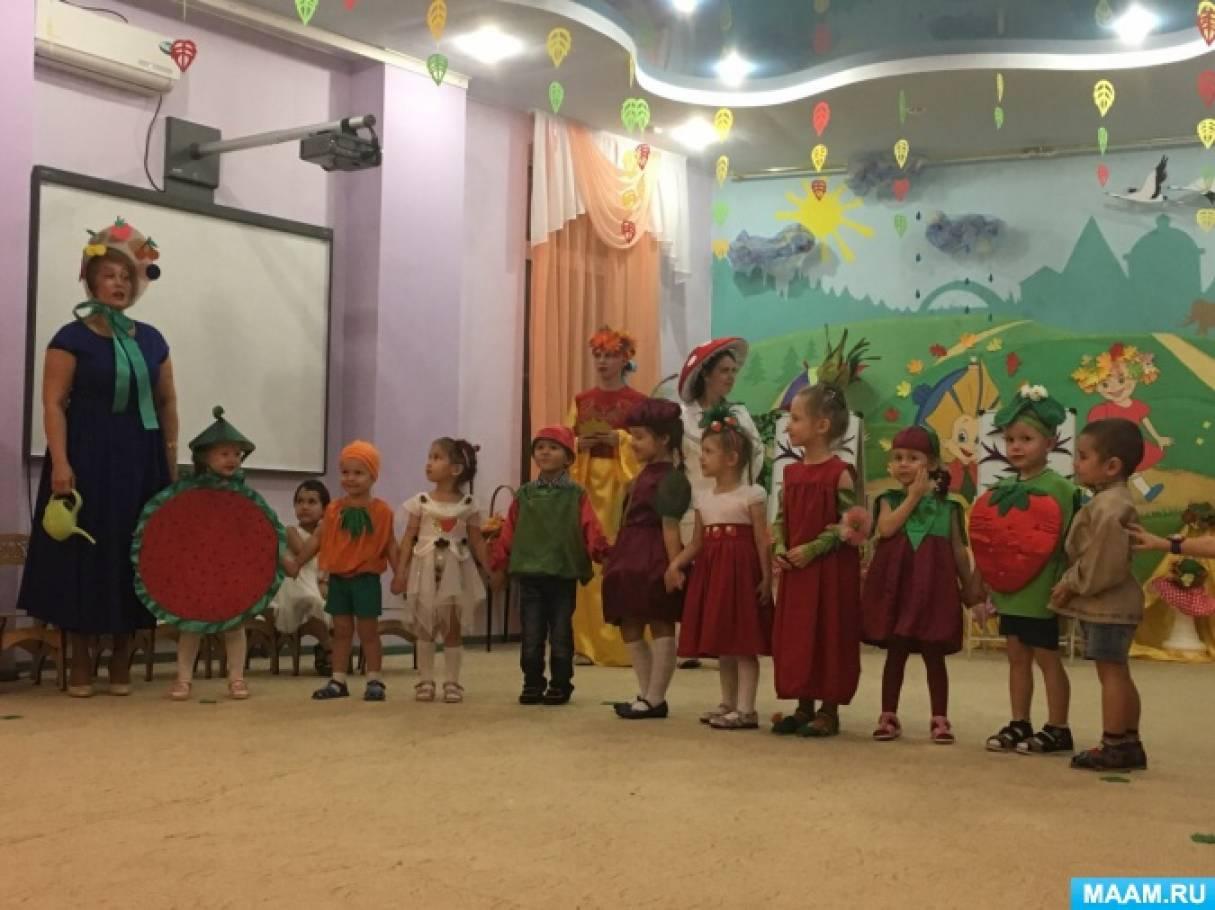 Фотоотчет праздника «Золотая осень» и дефиле «Ягодки»