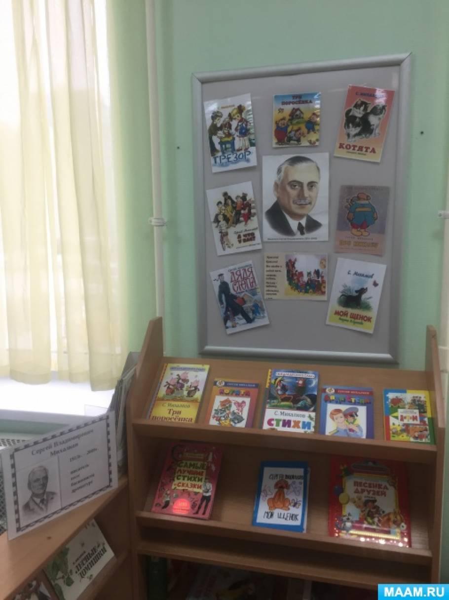 Книжки-малышки по творчеству С. Михалкова