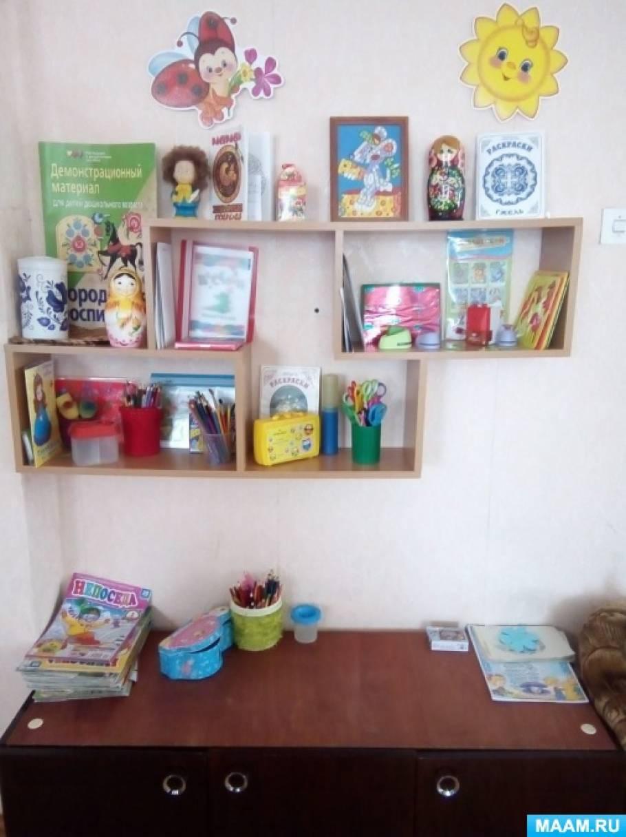 Уголок художественно-эстетического развития детей