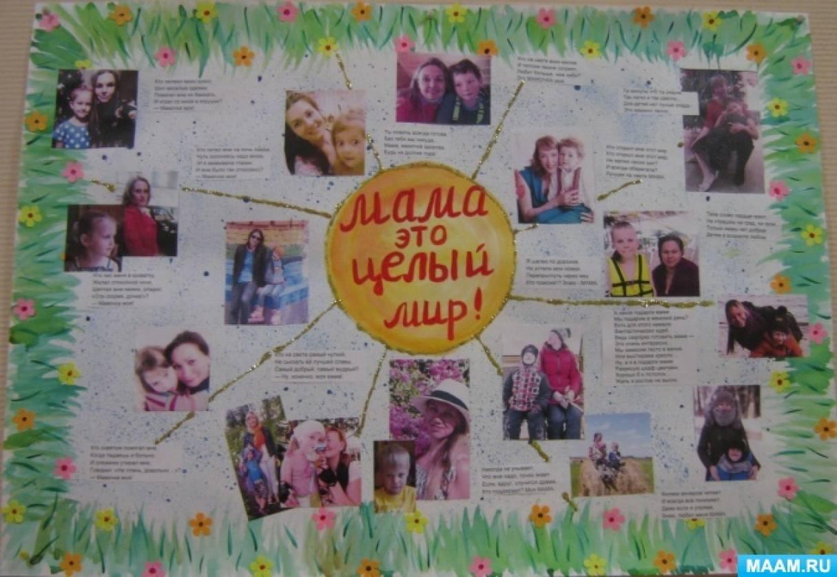 Фотоотчет «Стенгазеты для мам и бабушек»
