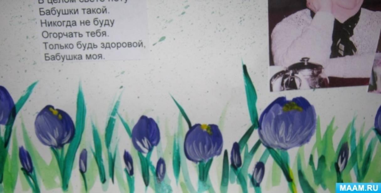 """Скачать авторскую стенгазету """"Стенгазета для бабушки к Юбилею или Дню рождения"""" бесплатно  - Миллион Подарков"""