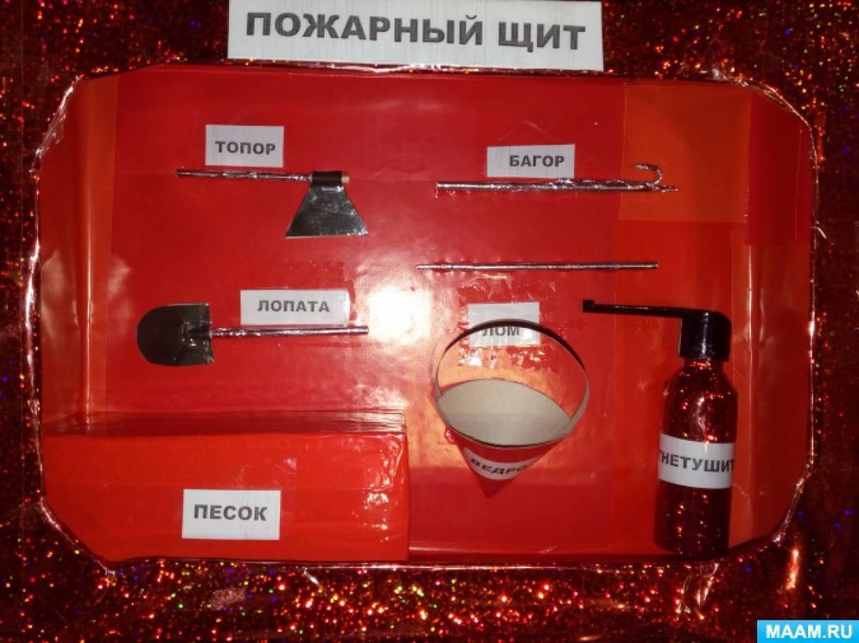 Мастер-класс «Наглядное пособие «Пожарный мини-щит»