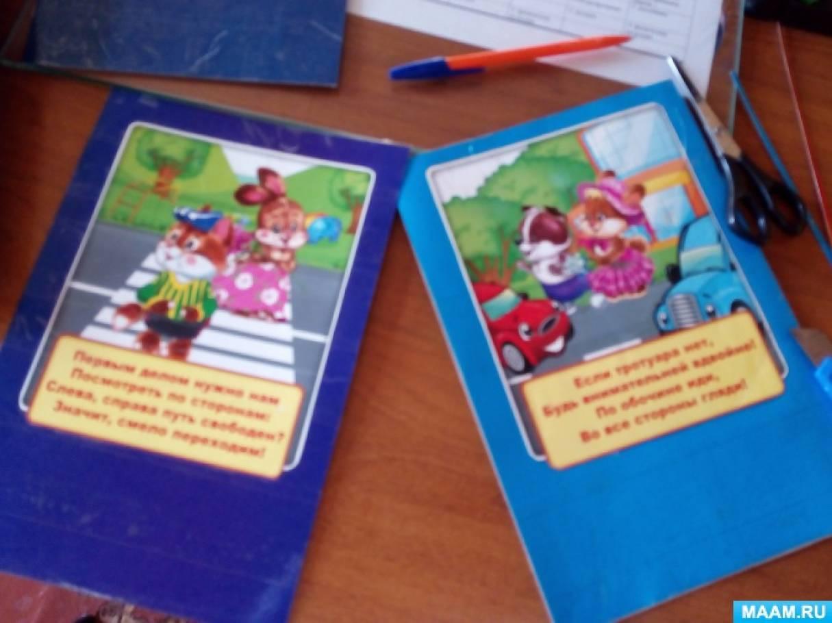 Мастер-класс по созданию лэпбука «Правила дорожного движения» для детей младшего дошкольного возраста