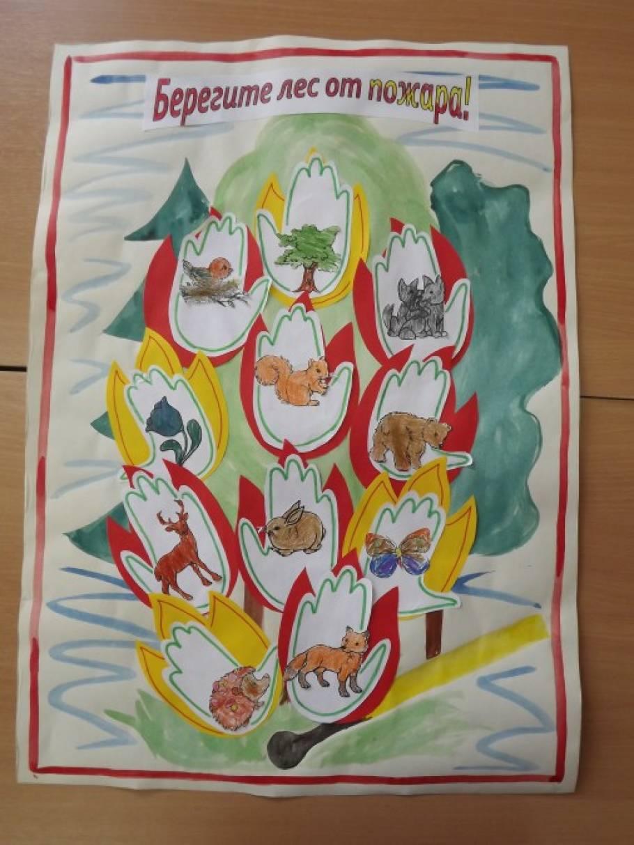 Коллективная работа «Берегите лес от пожара»