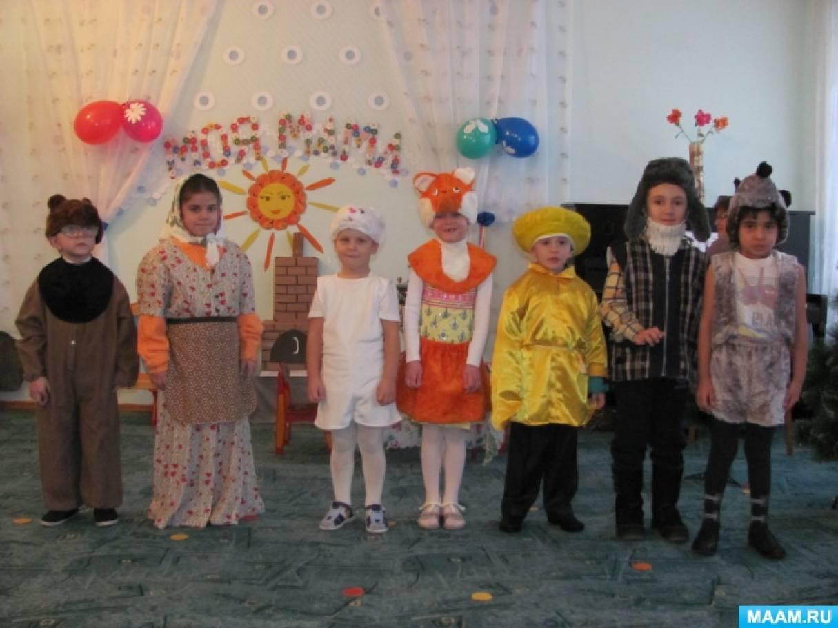 Праздник «День Матери» с использованием русской народной сказки «Колобок» для младшего и старшего дошкольного возраста
