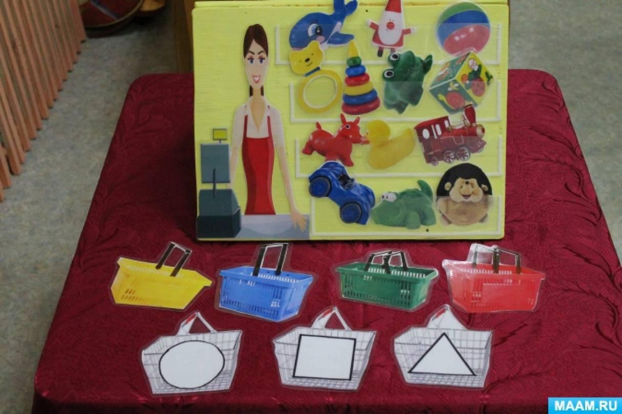 Дидактическая игра «Магазин игрушек»