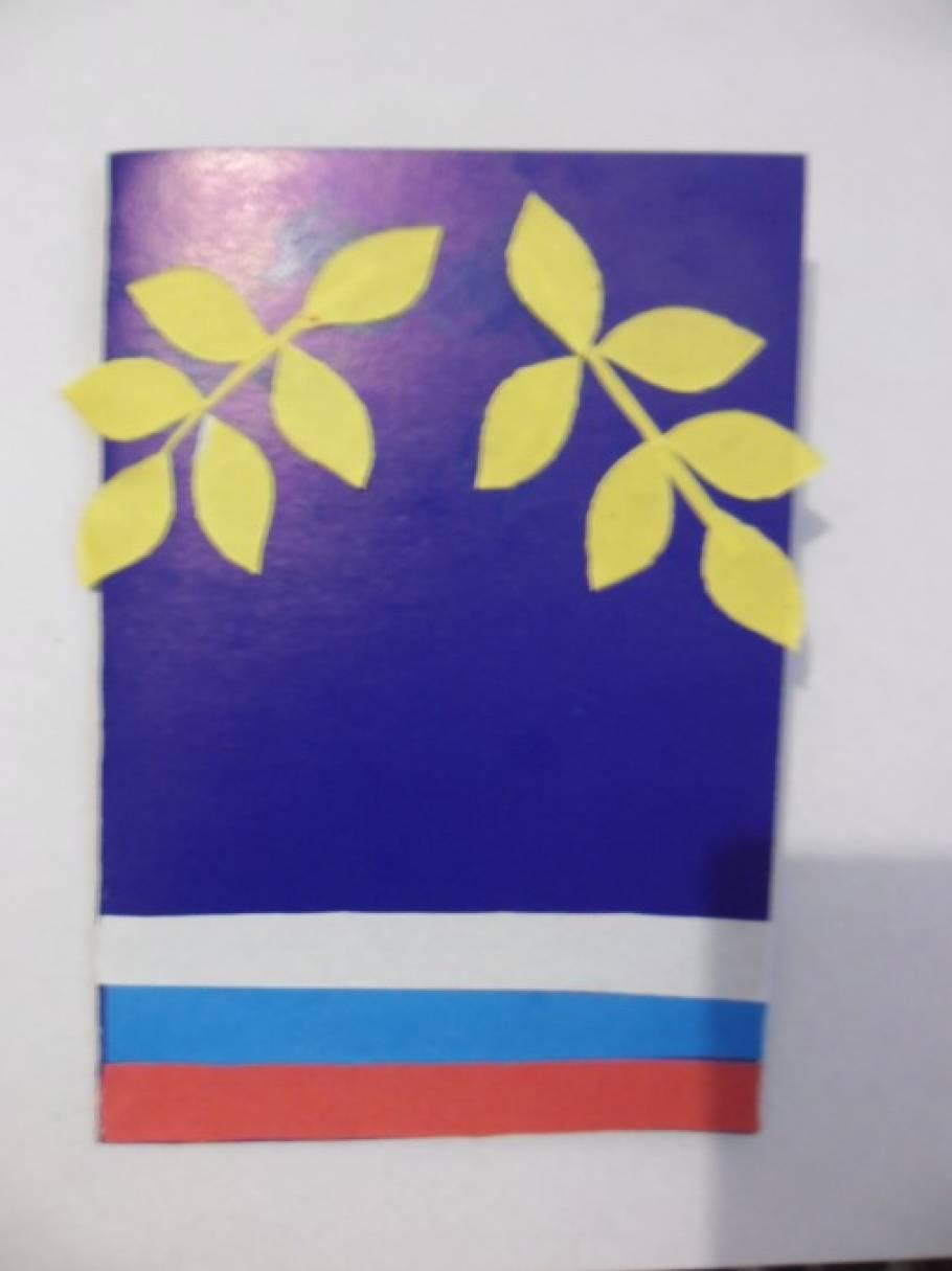 Открытка из цветной бумаги папе