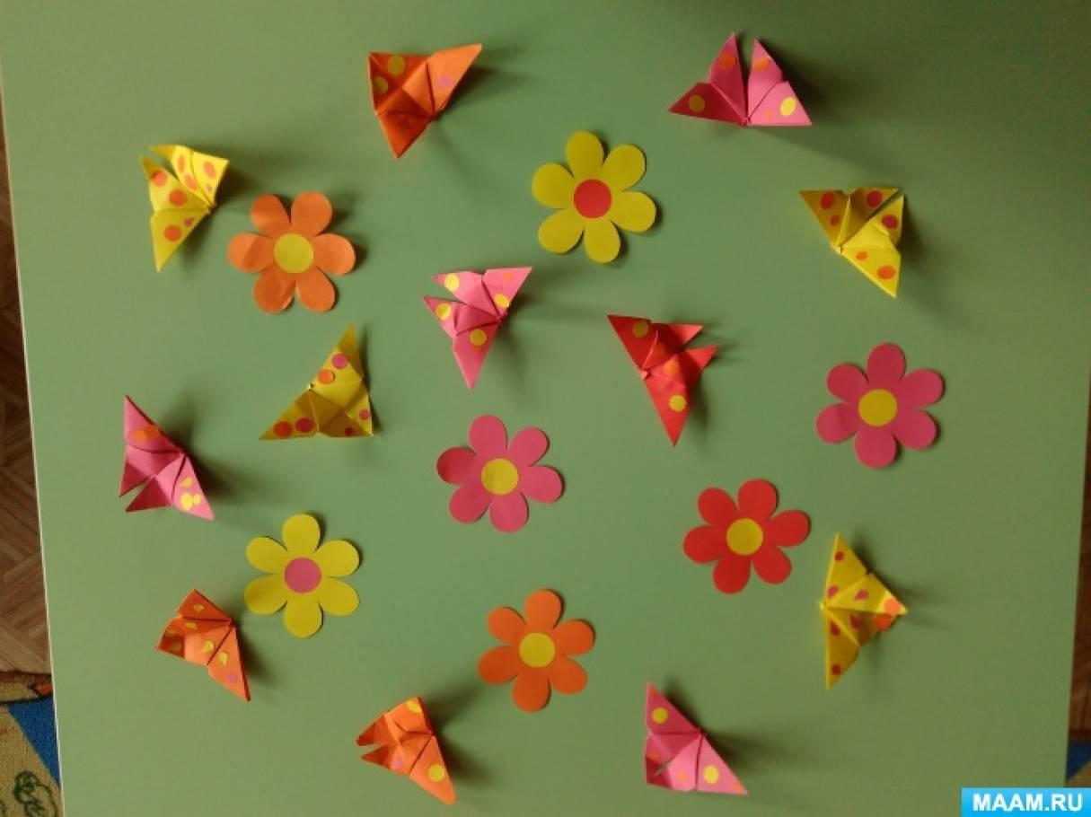 Конспект занятия по конструированию из бумаги в технике оригами «Бабочка»
