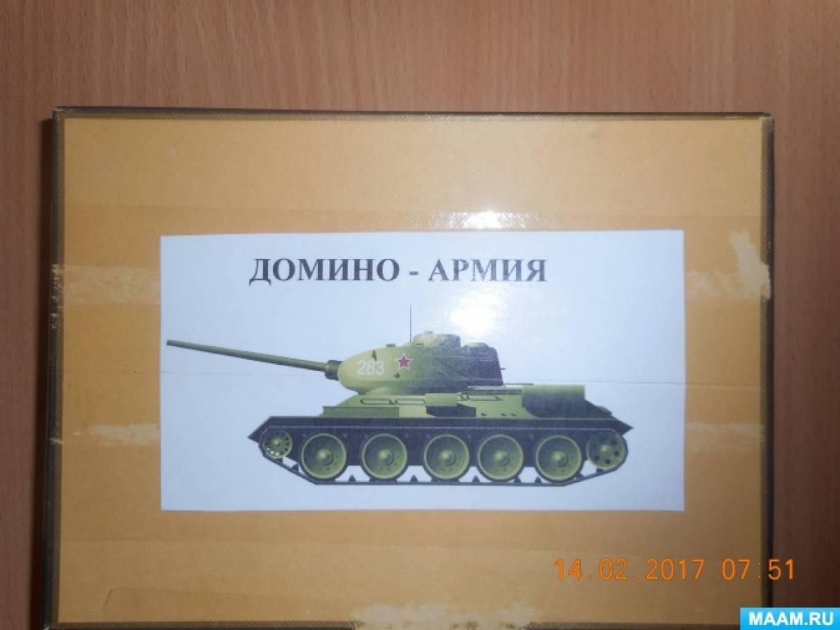 Настольно-печатная дидактическая игра «Домино «Армия»